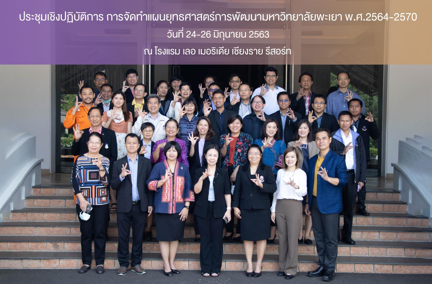 The Heart of University Development to International Recognition
