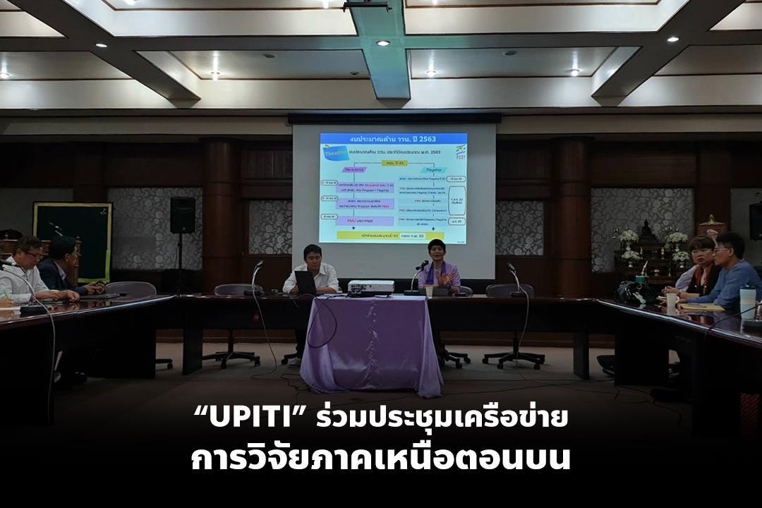 """""""UPITI"""" ร่วมประชุมเครือข่ายการวิจัยภาคเหนือตอนบน"""