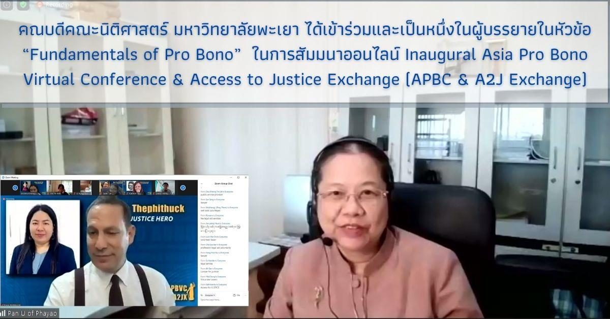 "Assoc.Prof. Dr.Panarairat Srichaiyarat, Dean of School of Law, was invited to join a panel discussion on the ""Fundamentals of Pro Bono"" session in the ""Inaugural Asia Virtual Conference & Access to Justice Exchange 2020"" on September 24, 2020."