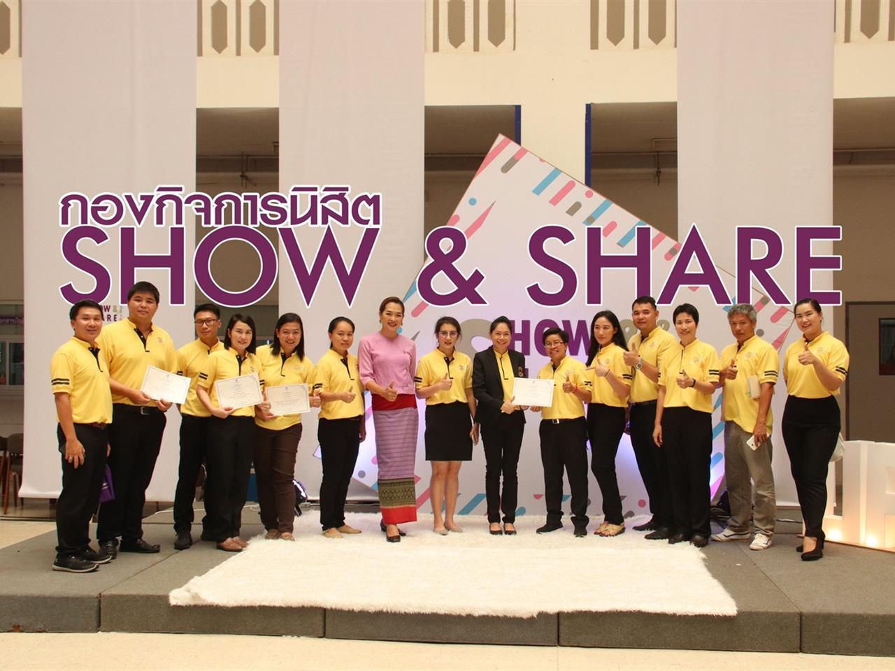 กองกิจการนิสิต เข้าร่วมกิจกรรม SHOW & SHARE UP-KM 2019 ครั้งที่ 1