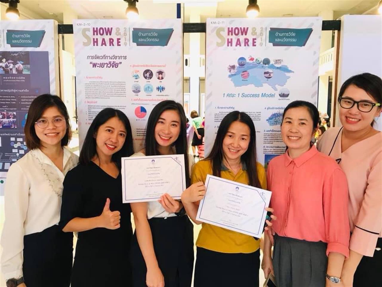 กอบริหารงานวิจัย มหาวิทยาลัยพะเยา เข้าร่วมกิจกรรม Show & Share UP-KM 2019 ครั้งที่ 1