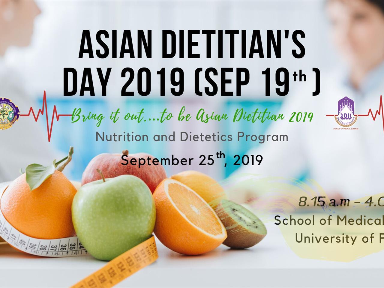 สาขาวิชาโภชนาการ คณะวิทยาศาสตร์การแพทย์ ขอเชิญ เข้าร่วมกิจกรรม วันนักกำหนดอาหารเอเชีย (Asian Dietitian's Day 2019)