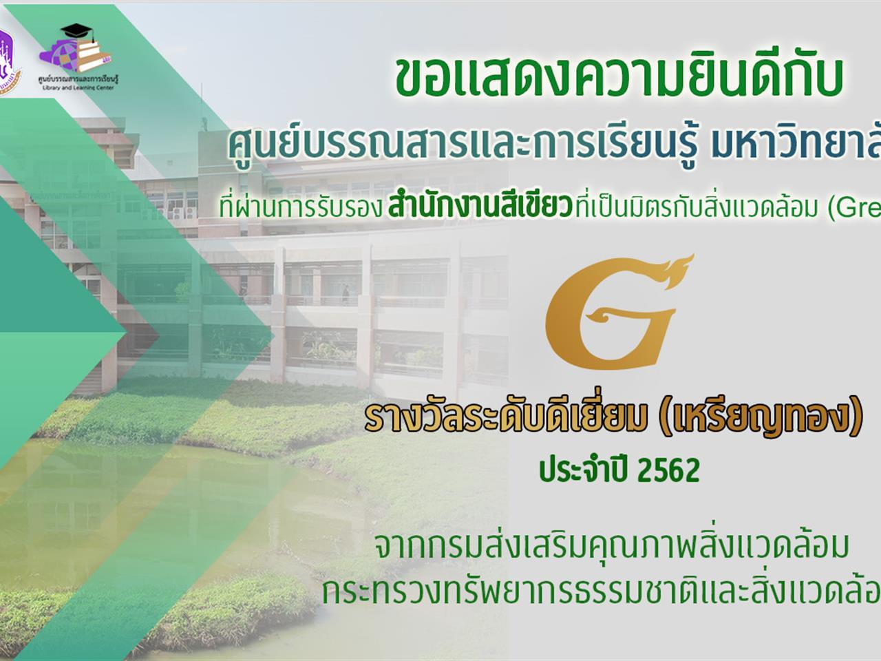 ศูนย์บรรณสารและการเรียนรู้ มหาวิทยาลัยพะเยา ผ่านการรับรองสำนักงานสีเขียวที่เป็นมิตรกับสิ่งแวดล้อม (Green Office) ประจำปี 2562 รางวัลระดับเหรียญทอง