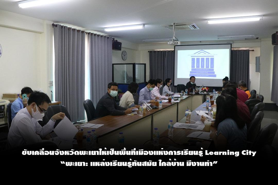 "A meeting to discuss about the operation to propel Phayao into a learning city area under the heading ""Phayao: A modern learning center near home with employment"""