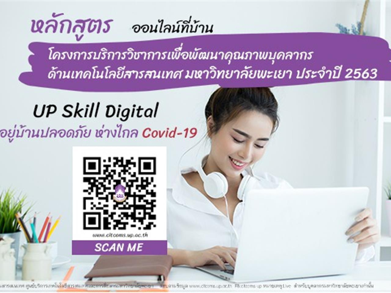 CITSCOMS, University of Phayao, is offering online courses due to COVID-19