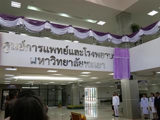 ศูนย์การแพทย์_๑๘๐๑๑๖_0011.jpg
