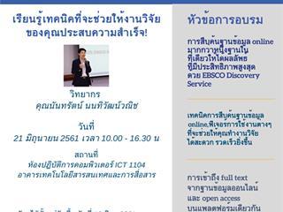 PR_Training_Phayao_Final 21.png