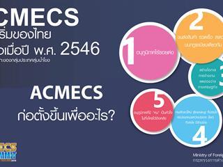 ACMECS 2.jpg