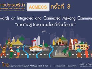 ACMECS 3.jpg
