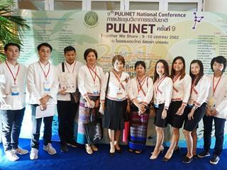 pulinet 2019_๑๙๐๑๑๔_0001.jpg