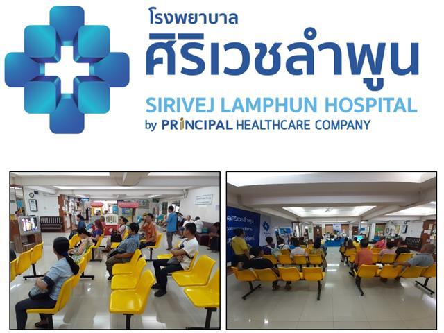 โรงพยาบาล ศิริเวชลำพูน.PNG