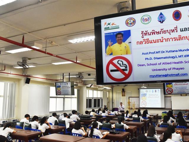 โครงการบุหรี่ PT2562_๑๙๑๐๑๐_0034.jpg