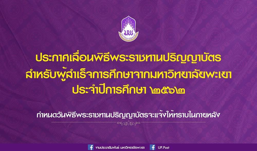 แจ้งเลื่อนพิธีพระราชทานปริญญาบัตร สำหรับผู้สำเร็จการศึกษาจากมหาวิทยาลัยพะเยา ประจำปีการศึกษา 2562