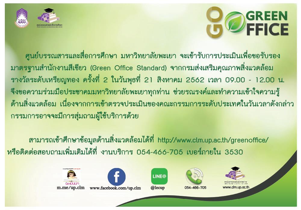 ศูนย์บรรณสารและสื่อการศึกษา,เตรียมเข้ารับการประเมินเพื่อขอรับรองมาตรฐานสำนักงานสีเขียว,(Green,Office,Standard)