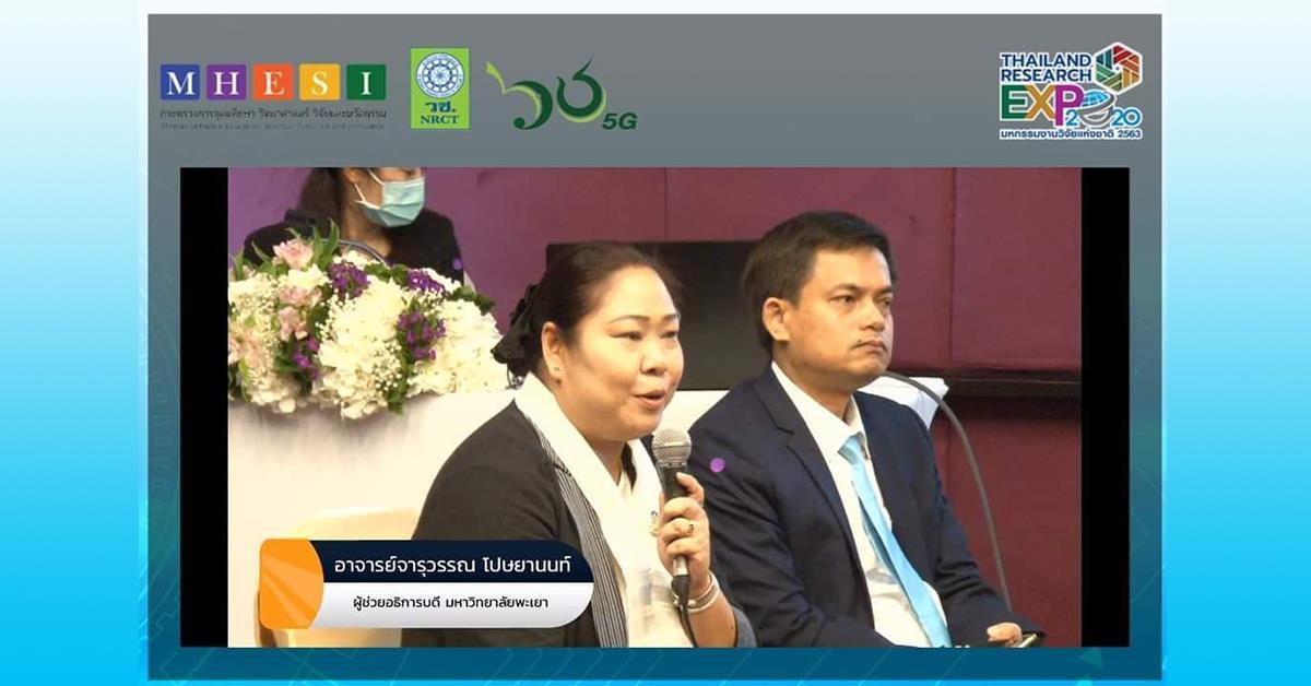 นักวิจัยคณะวิทยาการจัดการและสารสนเทศศาสตร์ มหาวิทยาลัยพะเยา ร่วมนำเสนอผลงานวิจัยระดับชาติ ในงานมหกรรมวิจัยแห่งชาติ 2563 (Thailand Research Expo 2020)