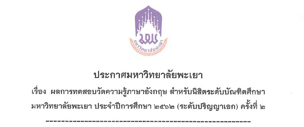 ประกาศผลการทดสอบวัดความรู้ภาษาอังกฤษ,สำหรับนิสิตระดับบัณฑิตศึกษามหาวิทยาลัยพะเยา,ประจำปีการศึกษา,2562,(ระดับปริญญาเอก),ครั้งที่,2