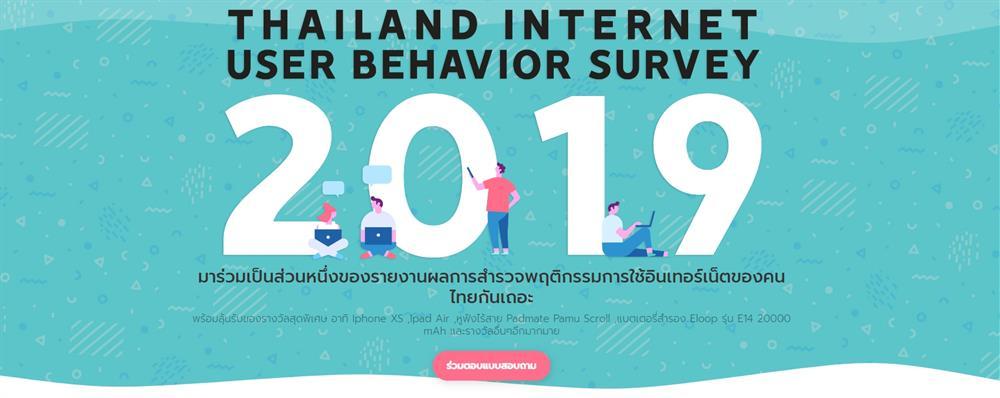 มาร่วมเป็นส่วนหนึ่งของรายงานผลการสำรวจพฤติกรรมการใช้อินเทอร์เน็ตของคนไทยกันเถอะ