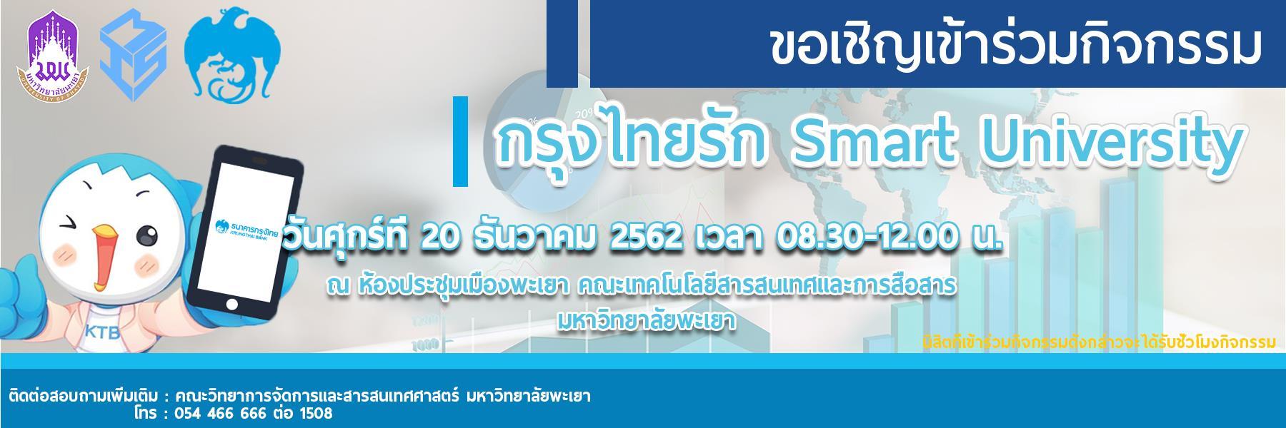 กรุงไทย_กรุงไทยรักษ์smart-university_คณะวิทยาการจัดการและสารสนเทศศาสตร์_มหาวิทยาลัยพะเยา
