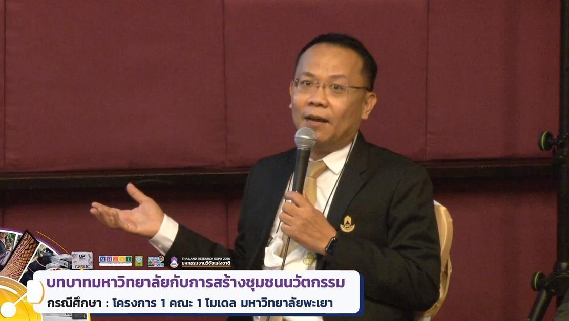 """กองบริหารงานวิจัย มหาวิทยาลัยพะเยา ร่วมจัดเสวนาในหัวข้อเรื่อง """"บทบาทมหาวิทยาลัยกับการสร้างชุมชนนวัตกรรม กรณีศึกษา : โครงการ 1 คณะ 1 โมเดล มหาวิทยาลัยพะเยา"""" ( Thailand Research Expo 2020 )"""