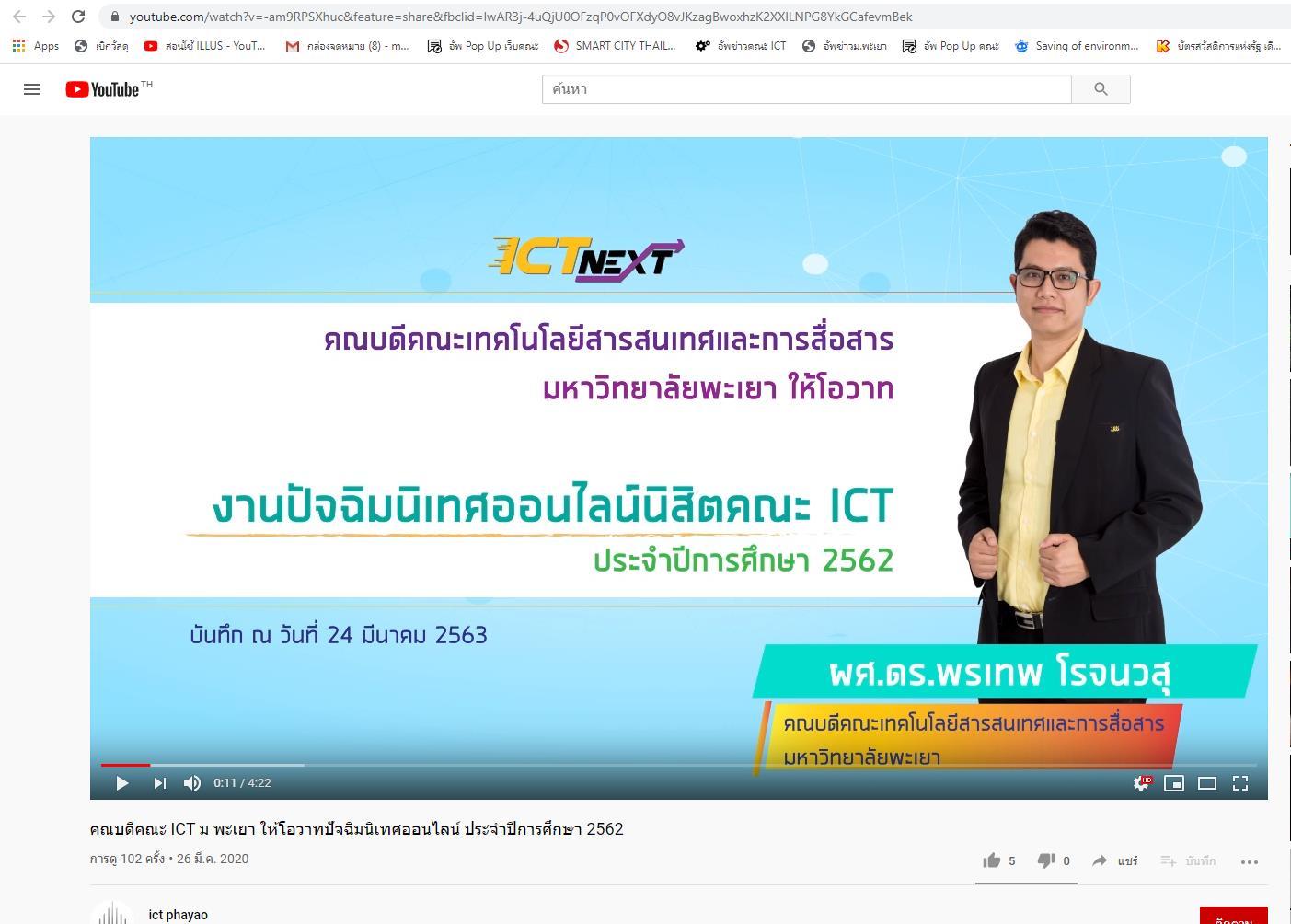ปัจฉิมนิเทศคณะ ICT ประจำปีการศึกษา 2562