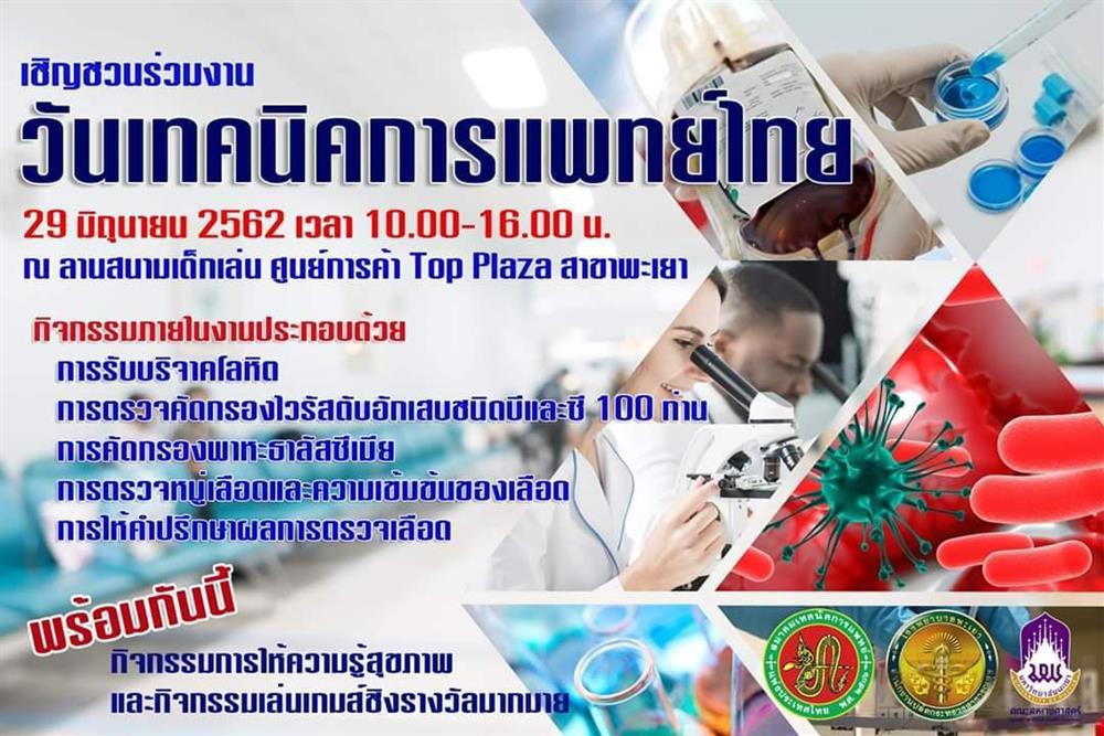 เชิญร่วมกิจกรรมวันเทคนิคการแพทย์ไทย
