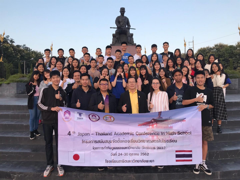 """โรงเรียนสาธิตมหาวิทยาลัยพะเยา,1,ใน,10,โรงเรียน,นำเสนอผลงานวิจัยของนักเรียนในงาน,""""The,4th,,Japan-Thailand,Academic,Conference,2019"""",ณ,Tokai,University,Takanawadai,Senior,High,School,กรุงโตเกียว,ประเทศญี่ปุ่น,"""
