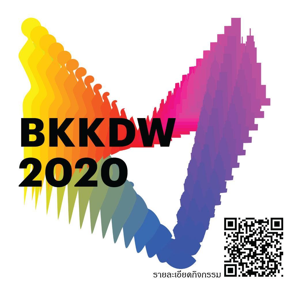 ศูนย์บรรณสารและการเรียนรู้,ขอเชิญชวนคณาจารย์,บุคลากร,นิสิตมหาวิทยาลัยพะเยา,หรือผู้ที่สนใจ,ร่วมกิจกรรม,Design,Research,ในเทศกาลงานออกแบบกรุงเทพฯ,2563,(Bangkok,Design,Week,2020),