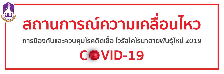 สถานการณ์ความเคลื่อนไหว COVID-19