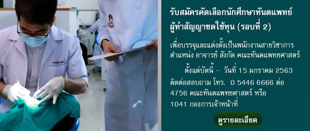 รับสมัครคัดเลือกนักศึกษาทันตแพทย์ผู้ทำสัญญาชดใช้ทุน เพื่อบรรจุและแต่งตั้งเป็นพนักงานสายวิชาการ ตำแหน่ง อาจารย์ สังกัด คณะทันตแพทยศาสตร์ มหาวิทยาลัยพะเยา (รอบที่ 2)
