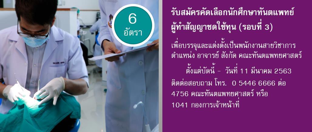 รับสมัครคัดเลือกนักศึกษาทันตแพทย์ผู้ทำสัญญาชดใช้ทุน เพื่อบรรจุและแต่งตั้งเป็นพนักงานสายวิชาการ ตำแหน่ง อาจารย์ สังกัด คณะทันตแพทยศาสตร์ มหาวิทยาลัยพะเยา (รอบที่ 3)