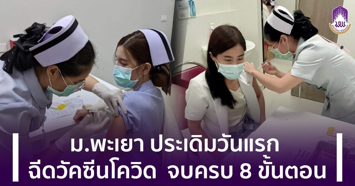ฉีดวัคซีนโควิดบุคลากรทางการแพทย์