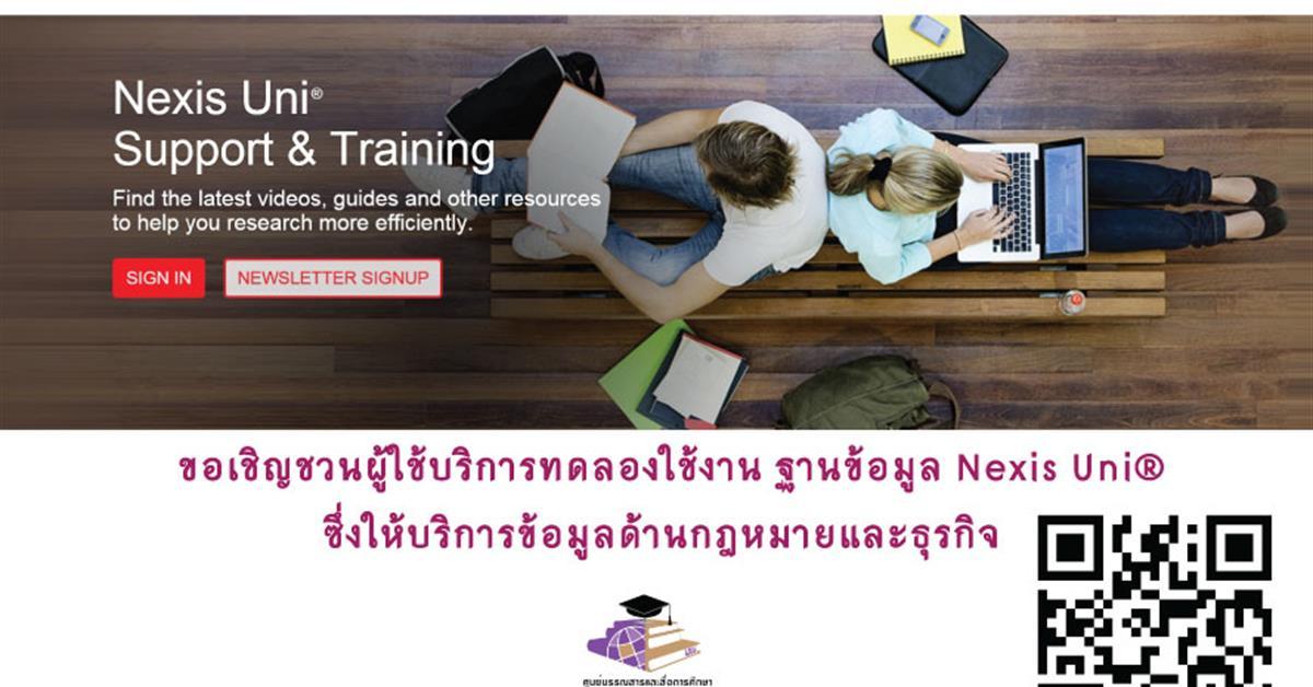 ฐานข้อมูล  Nexis Uni®