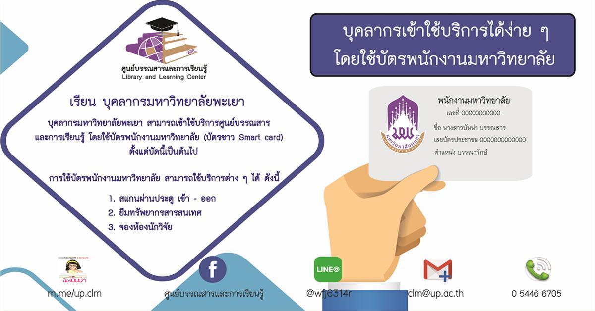 บัตรพนักงานมหาวิทยาลัย (บัตรขาว Smart card)