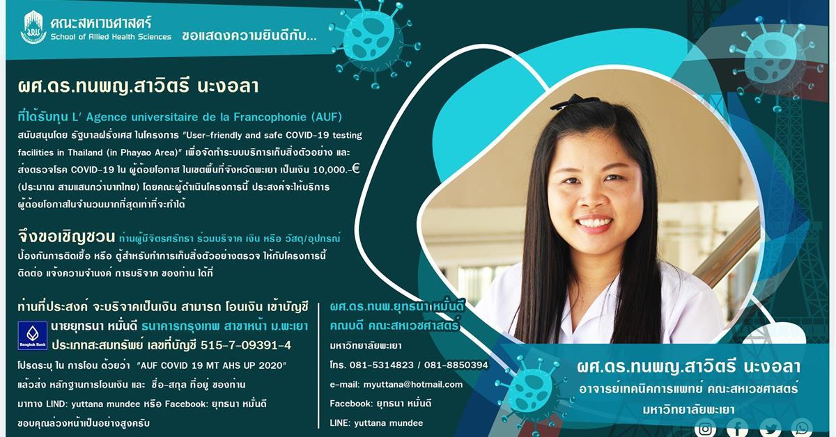 ขอแสดงความยินดี กับ ผศ.ดร.ทนพญ.สาวิตรี นะงอลา สาขาวิชาเทคนิคการแพทย์ คณะสหเวชศาสตร์ มหาวิทยาลัยพะเยา ที่ได้รับทุนวิจัย L