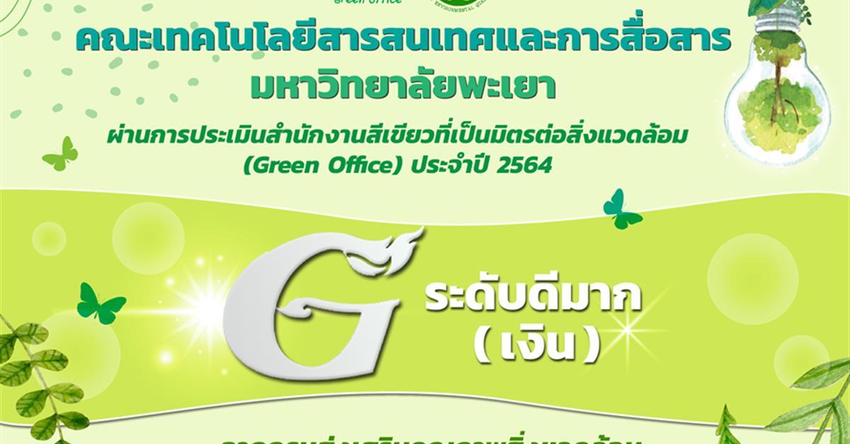 ICT Green Office
