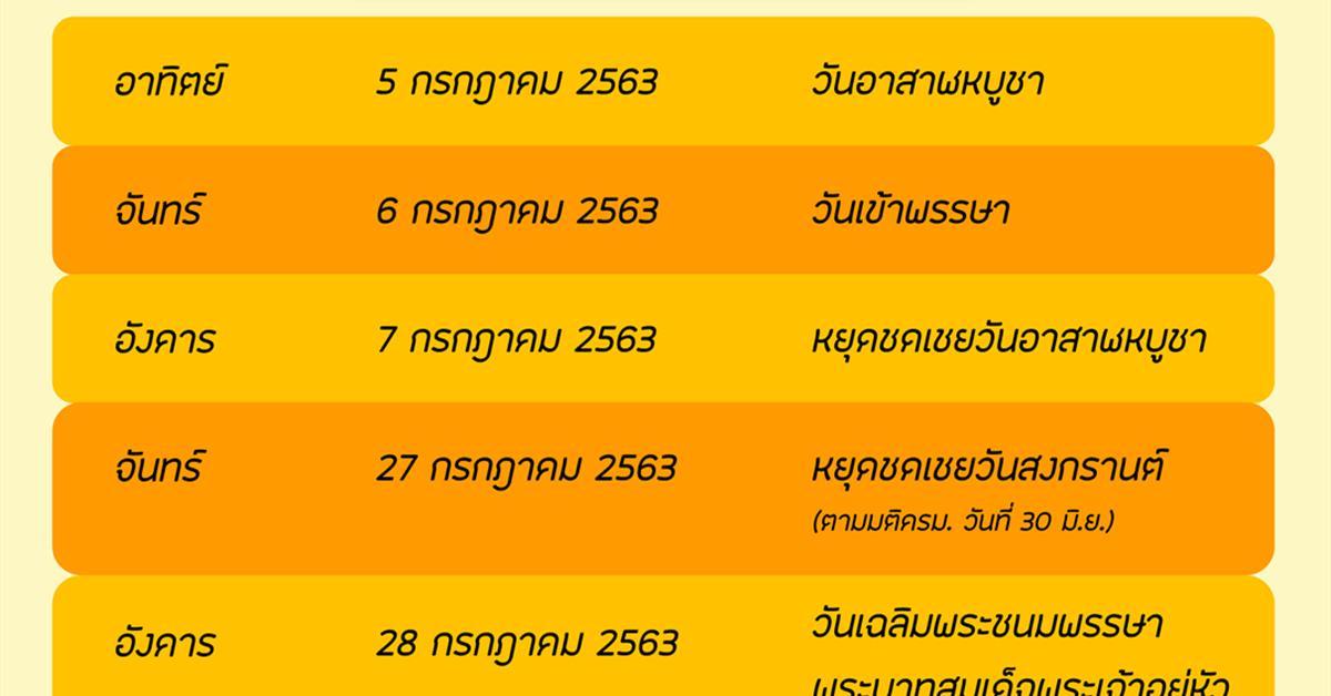 วันหยุดให้บริการ ประจำเดือนกรกฎาคม 2563