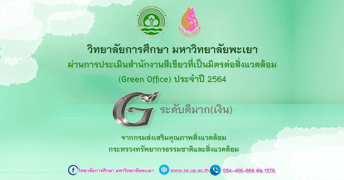 วิทยาลัยการศึกษา มหาวิทยาลัยพะเยา ผ่านการประเมินสำนักงานสีเขียวที่เป็นมิตรต่อสิ่งแวดล้อม  (Green Office) ประจำปี 2564