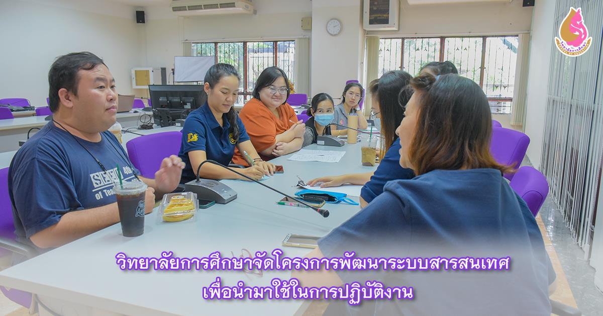 วิทยาลัยการศึกษาจัดโครงการพัฒนาระบบสารสนเทศเพื่อนำมาใช้ในการปฏิบัติงาน
