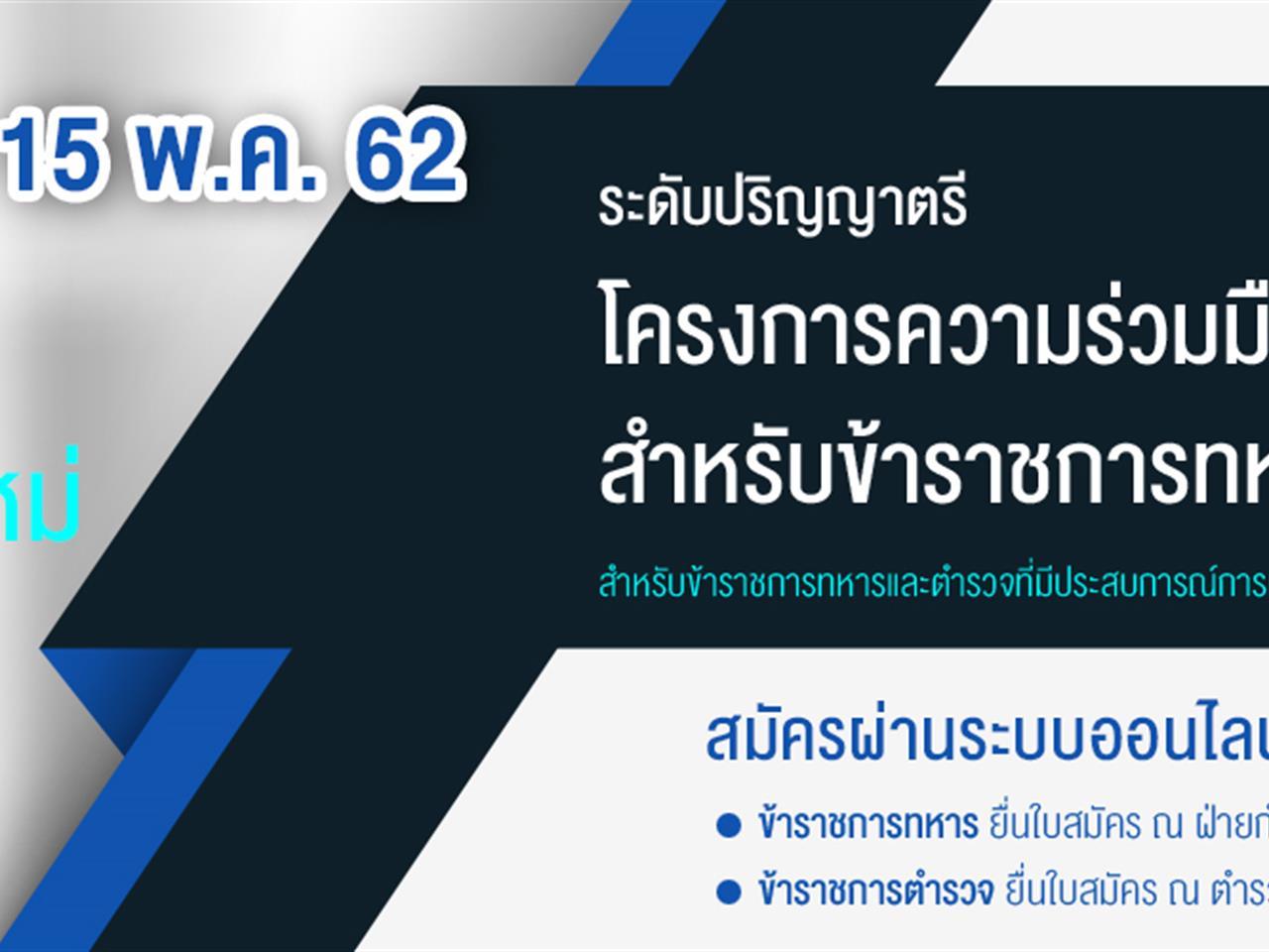 เปิดรับสมัคร โครงการความร่วมมือผลิตบัณฑิตสำหรับข้าราชการทหารและตำรวจ ปีการศึกษา 2563  เพื่อคัดเลือกเข้าศึกษาระดับปริญญาตรี ในมหาวิทยาลัยพะเยา ตั้งแต่บัดนี้ ถึงวันที่ 15 พฤษภาคม 2563