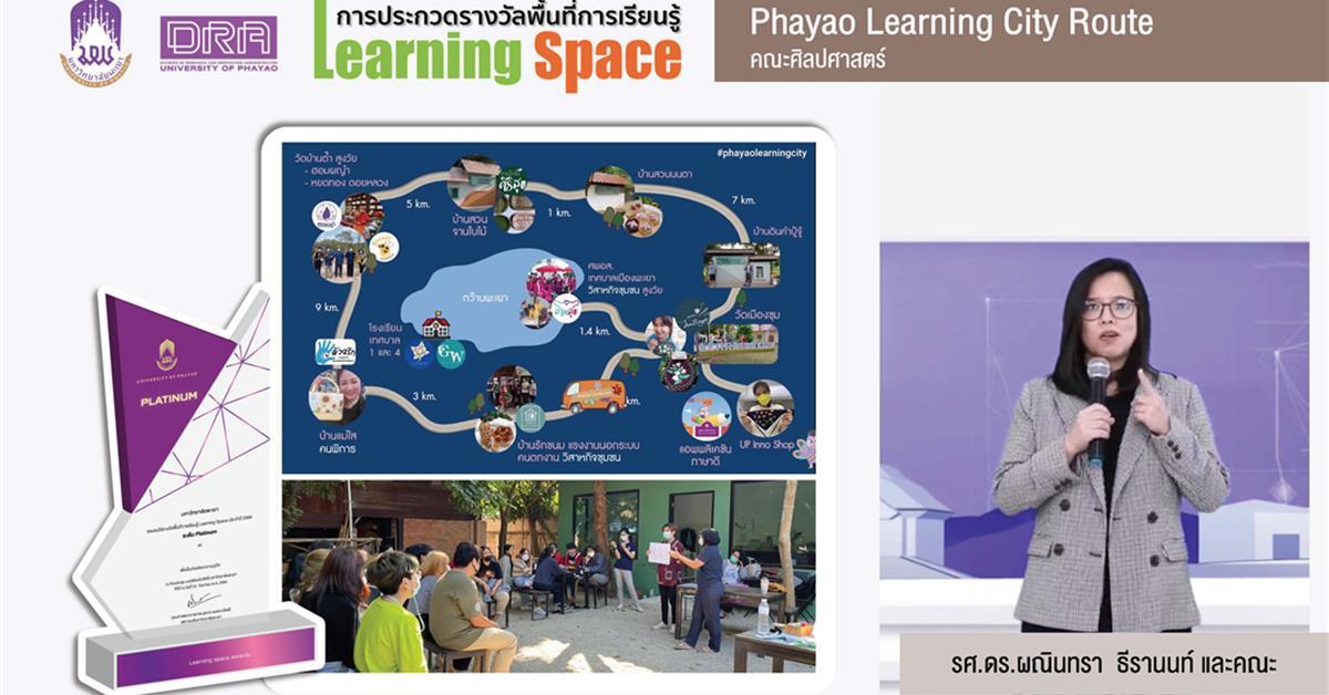 โครงการ Phayao Learning City ได้รับรางวัลระดับ Platinum รางวัลสนับสนุนพื้นที่การเรียนรู้ (Learning Space) กิจกรรม Pitching มหาวิทยาลัยพะเยา