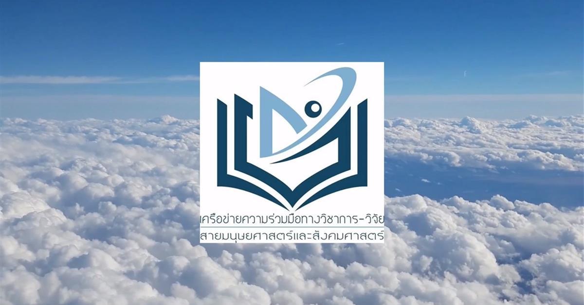 คณะศิลปศาสตร์ เข้าร่วมการประชุมวิชาการระดับชาติเครือข่ายวิชาการ-วิจัย  สายมนุษยศาสตร์และสังคมศาสตร์ ครั้งที่ 13