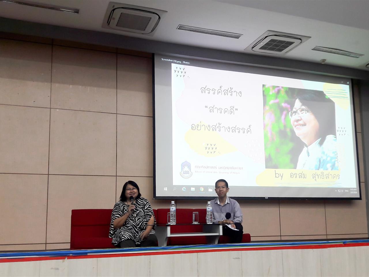 """สาขาวิชาภาษาไทย คณะศิลปศาสตร์ จัดโครงการ """"สรรค์สร้างวรรณกรรมอย่างสร้างสรรค์"""""""