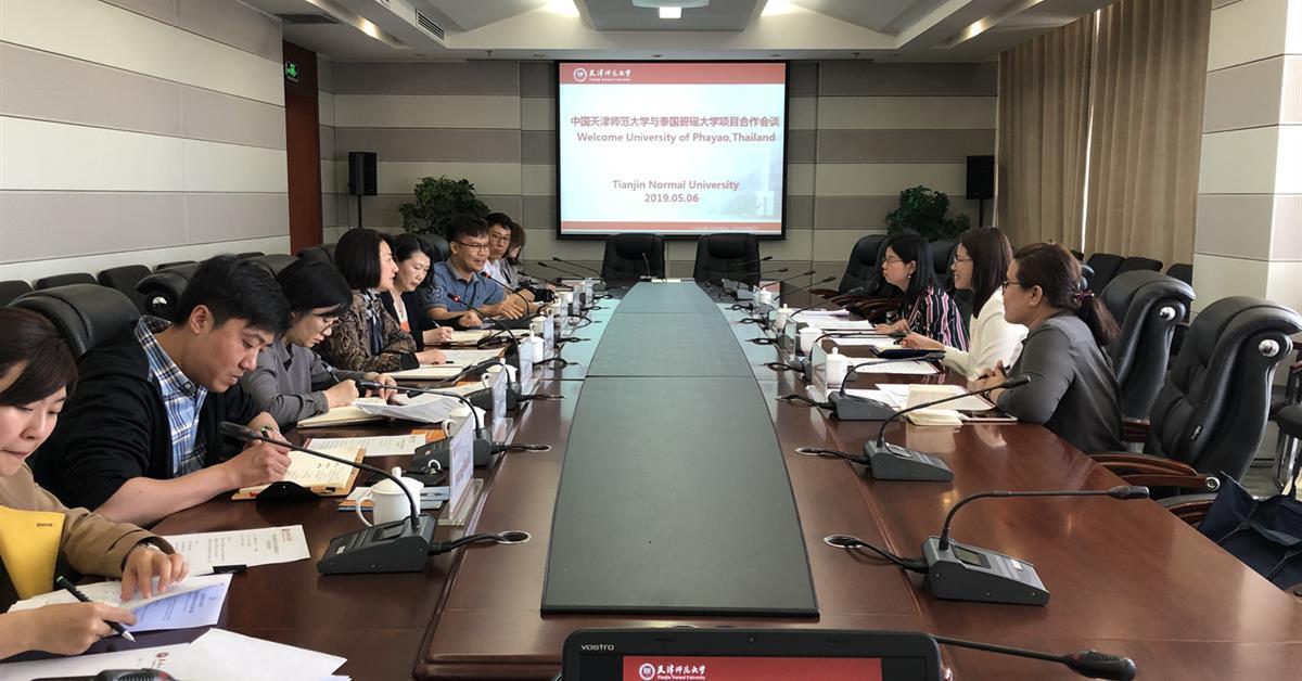 มหาวิทยาลัยพะเยา ได้ลงนามบรรลุข้อตกลงความร่วมมือกับมหาวิทยาลัยครุศาสตร์เทียนจิน สาธารณรัฐประชาชนจีน