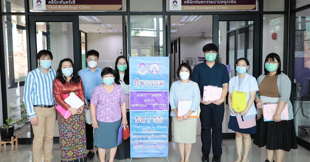 โรงพยาบาลทันตกรรม คณะทันตแพทยศาสตร์ มหาวิทยาลัยพะเยา ได้จัดกิจกรรมทบทวน 12 กิจกรรมคุณภาพ ครั้งที่ 2