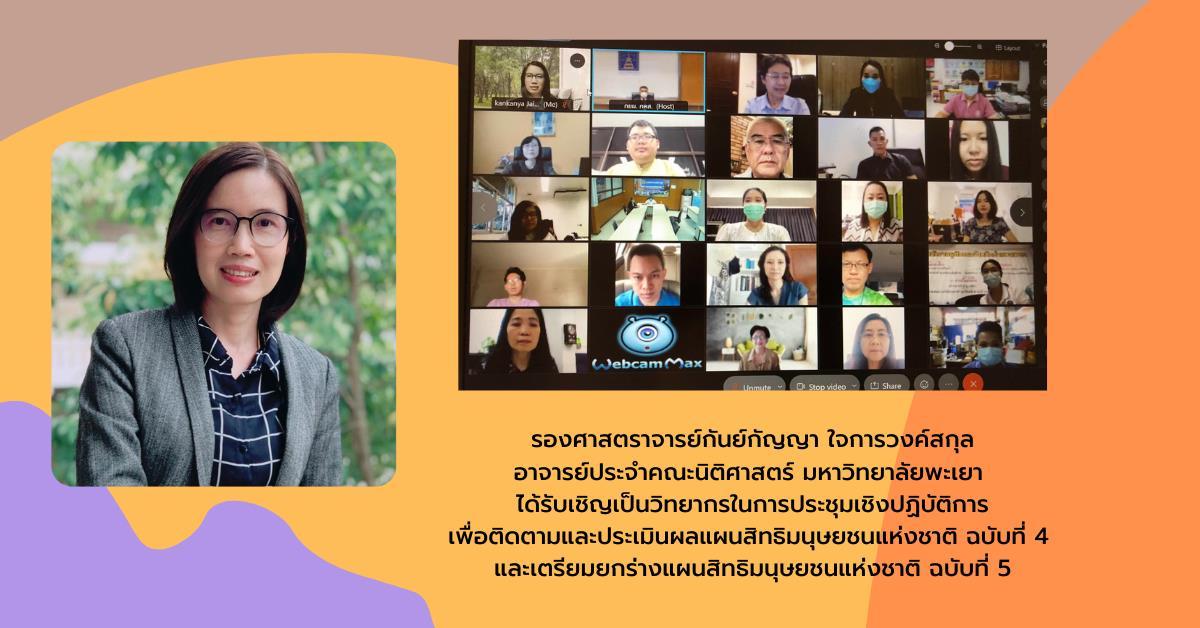 อาจารย์คณะนิติศาสตร์ มหาวิทยาลัยพะเยา ได้รับเชิญเป็นวิทยากรในการประชุมเชิงปฏิบัติการเพื่อติดตามและประเมินผลแผนสิทธิมนุษยชนแห่งชาติ ฉบับที่ 4 และเตรียมยกร่างแผนสิทธิมนุษยชนแห่งชาติ ฉบับที่ 5