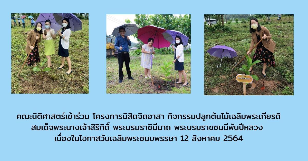 คณะนิติศาสตร์เข้าร่วม โครงการนิสิตจิตอาสา กิจกรรมปลูกต้นไม้เฉลิมพระเกียรติ สมเด็จพระนางเจ้าสิริกิติ์ พระบรมราชินีนาถ พระบรมราชชนนีพันปีหลวง  เนื่องในโอกาสวันเฉลิมพระชนมพรรษา 12 สิงหาคม 2564