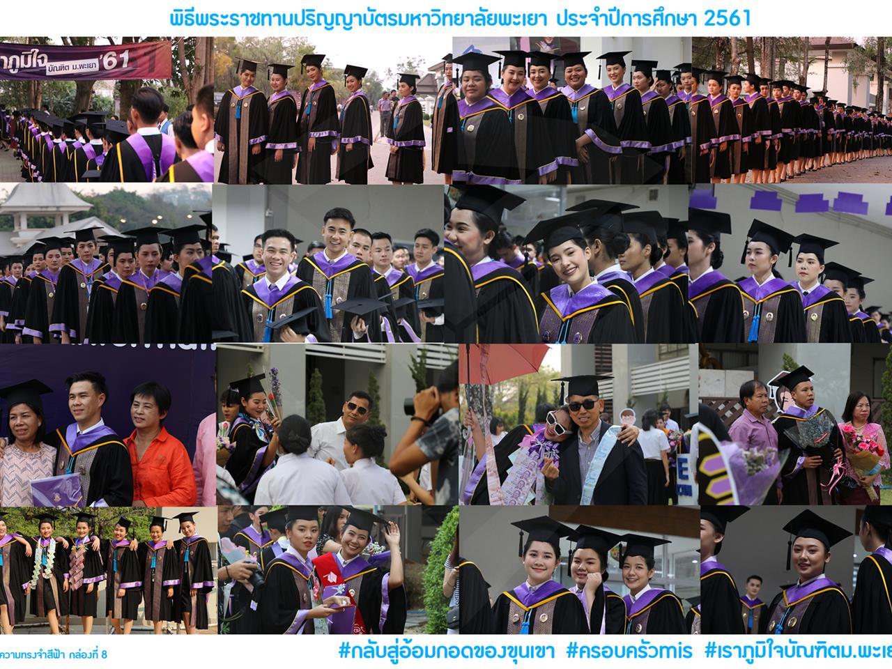 บรรยากาศวันรับพระราชทานปริญญาบัตร มหาวิทยาลัยพะเยา ประจำปีการศึกษา 2561