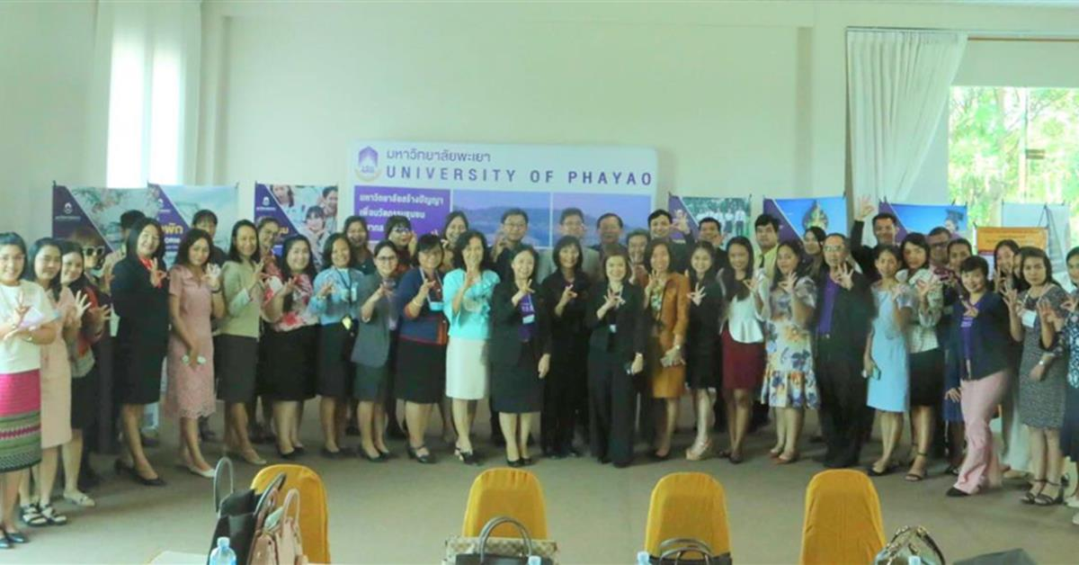 มหาวิทยาลัยพะเยาจัดสัมนาครูแนะแนวจังหวัดลพบุรี
