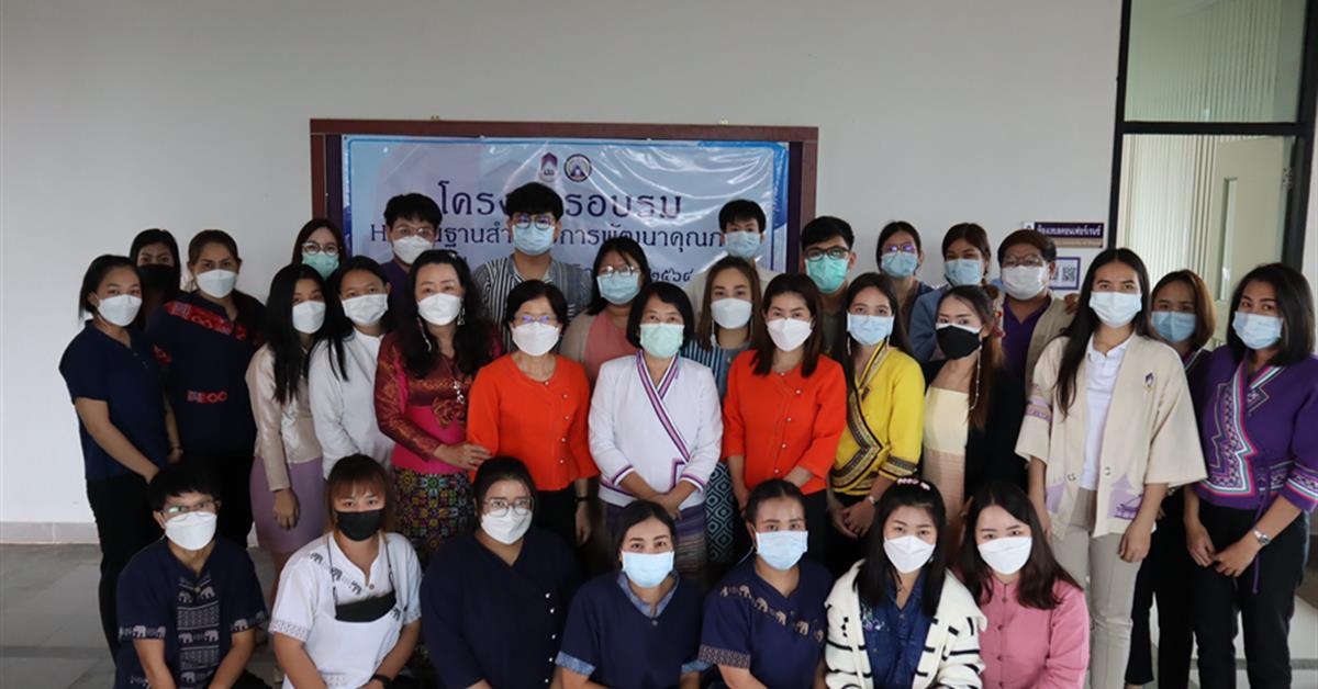 โรงพยาบาลทันตกรรม คณะทันตแพทยศาสตร์ มหาวิทยาลัยพะเยา จัดโครงการอบรม HA พื้นฐานสำหรับการพัฒนาคุณภาพ ครั้งที่ 2
