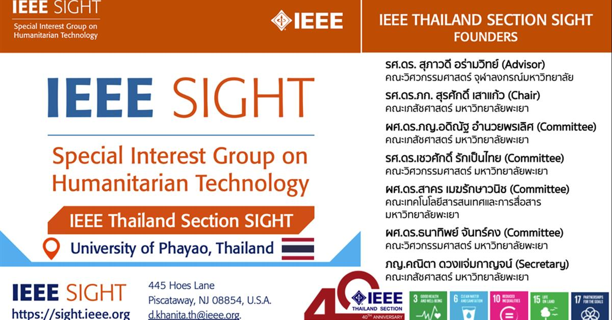 School of Pharmaceutical Sciences IEEE Thailand Section SIGHT  Special Interest Group in Humanitarian Technology IEEE Humanitarian Activity Committee